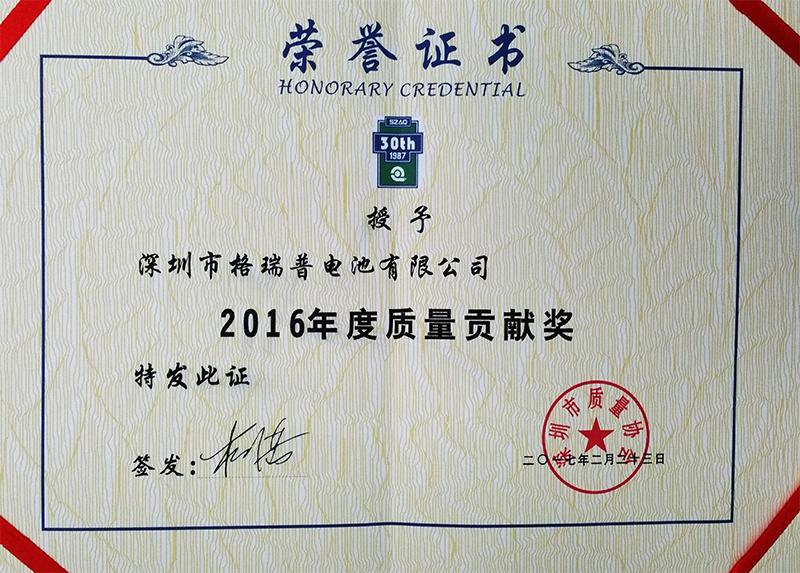 Quality Contribution Award in Shenzhen (2016)