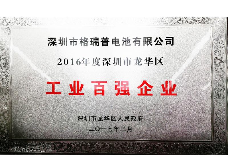 Top 100 Industrial Enterprises in Longhua Shenzhen