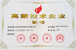 Grepow was awarded as High-Tech enterprise of Shenzhen