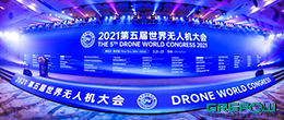 More than 100 new products stunning release! 2021 World Drone Conference review!